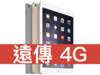 Apple iPad 9.7 Wi-Fi 128GB  (2018) 遠傳電信 4G 4G 698 方案