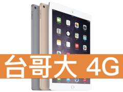 Apple iPad 9.7 Wi-Fi 128GB 台灣大哥大 4G 4G 飆速 699 方案