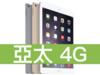 Apple iPad 9.7 Wi-Fi 128GB 亞太電信 4G 攜碼 / 月繳898 / 30個月