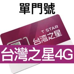 單辦門號專案 台灣之星 4G 攜碼單門號 / 月繳388 / 12個月