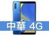 SAMSUNG Galaxy A7 (2018) 中華電信 4G 699 精選購機方案