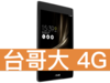 ASUS ZenPad 3 8.0 Z581KL 台灣大哥大 4G 4G 飆速 699 方案