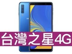 SAMSUNG Galaxy A7 (2018) 台灣之星 4G 4G勁速599吃到飽方案(手機王獨家不限資格)