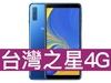 SAMSUNG Galaxy A7 (2018) 台灣之星 4G 4G勁速方案