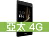 ASUS ZenPad 3 8.0 Z581KL 亞太電信 4G 攜碼 / 月繳898 / 30個月