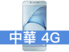 SAMSUNG GALAXY A8 (2016) 中華電信 4G 攜碼 / 月繳699 / 30 個月