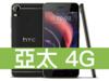 HTC Desire 10 lifestyle 亞太電信 4G 攜碼 / 月繳898 / 30個月