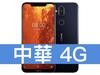 Nokia 8.1 中華電信 4G 699 精選購機方案