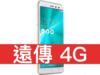 ASUS ZenFone 3 ZE520KL 32GB 遠傳電信 4G 4G 698 方案