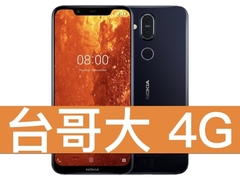 Nokia 8.1 台灣大哥大 4G 學生好Young 688 專案(免學生證)