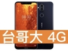 Nokia 8.1 台灣大哥大 4G 學生好Young 688 方案(免學生證)