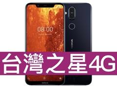 Nokia 8.1 台灣之星 4G 4G勁速599吃到飽方案(手機王獨家不限資格)