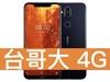 Nokia 8.1 台灣大哥大 4G 台灣好省 398
