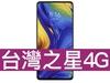 [缺貨預購] 小米 MIX 3  台灣之星 4G 4G勁速599吃到飽方案(手機王獨家不限資格)