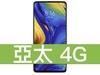 [缺貨預購] 小米 MIX 3  亞太電信 4G 壹網打勁 596