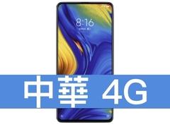 [缺貨預購] 小米 MIX 3  中華電信 4G 金好講 398