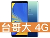 SAMSUNG Galaxy A9 (2018) 台灣大哥大 4G 學生好Young 688 專案(免學生證)