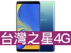 SAMSUNG Galaxy A9 (2018) 台灣之星 4G 4G勁速599吃到飽方案(手機王獨家不限資格)