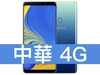 SAMSUNG Galaxy A9 (2018) 中華電信 4G 金好講 398