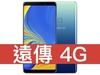 SAMSUNG Galaxy A9 (2018) 遠傳電信 4G 精選 398