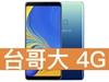 SAMSUNG Galaxy A9 (2018) 台灣大哥大 4G 台灣好省 398