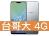 OPPO A3 台灣大哥大 4G 學生好Young 688 專案(免學生證)