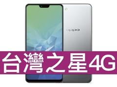 OPPO A3 台灣之星 4G 4G勁速599吃到飽方案(手機王獨家不限資格)