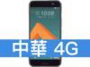 HTC 10 32GB 中華電信 4G 續約 / 月繳699 / 30 個月