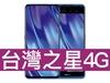 vivo NEX 雙螢幕版 台灣之星 4G 4G勁速599吃到飽方案(手機王獨家不限資格)