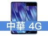 vivo NEX 雙螢幕版 中華電信 4G 金好講 398