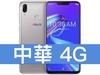 ASUS ZenFone Max (M2) 中華電信 4G 699 精選購機方案