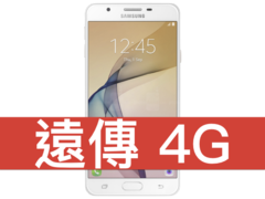 SAMSUNG GALAXY J7 Prime 遠傳電信 4G 4G 698 方案