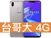ASUS ZenFone Max (M2) 台灣大哥大 4G 台灣好省 398