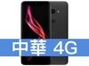 SHARP AQUOS zero 中華電信 4G 699 精選購機方案