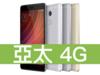 小米 紅米 Note 4 亞太電信 4G 攜碼 / 月繳399 / 30個月