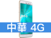 ASUS ZenFone 3 ZE552KL 中華電信 4G 大 4G 購機優惠方案