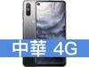 SAMSUNG Galaxy A8s 中華電信 4G 699 精選購機方案