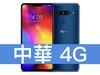 LG V40 ThinQ 中華電信 4G 699 精選購機方案