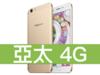 OPPO F1s 亞太電信 4G 攜碼 / 月繳399 / 30個月