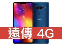 LG V40 ThinQ 遠傳電信 4G 青春無價 688 方案(免學生證)