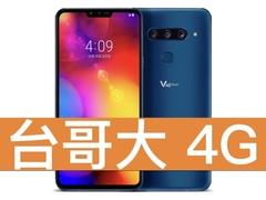 LG V40 ThinQ 台灣大哥大 4G 學生好Young 688 方案(免學生證)