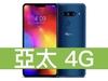 LG V40 ThinQ 亞太電信 4G 壹網打勁 596