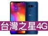 LG V40 ThinQ 台灣之星 4G 4G勁速599吃到飽方案(手機王獨家不限資格)