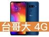 LG V40 ThinQ 台灣大哥大 4G 台灣好省 398