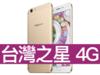 OPPO F1s 台灣之星 4G 攜碼 / 月繳388 / 30個月