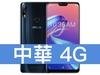 ASUS ZenFone Max Pro M2 中華電信 4G 699 精選購機方案