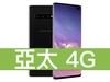SAMSUNG Galaxy S10+ 128GB 亞太電信 4G 壹網打勁 596