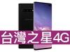 SAMSUNG Galaxy S10+ 128GB 台灣之星 4G 4G勁速599吃到飽方案(手機王獨家不限資格)