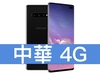 SAMSUNG Galaxy S10+ 128GB 中華電信 4G 金好講 398
