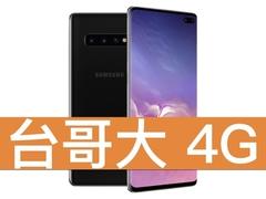 SAMSUNG Galaxy S10+ 128GB 台灣大哥大 4G 台灣好省 398